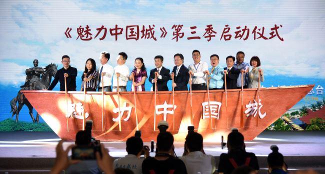 《魅力中国城》第三季启动仪式在茂名举行